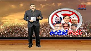 Warangal Politics Updates | Rose Flower to Voter | CVR Political Roundup | - CVRNEWSOFFICIAL