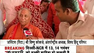 Vishnu Sadashiv Kokje of Vishva Hindu Parishad speaks on making idols for Ram Mandir - ZEENEWS