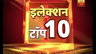 Watch top 10 election news of the day - ABPNEWSTV