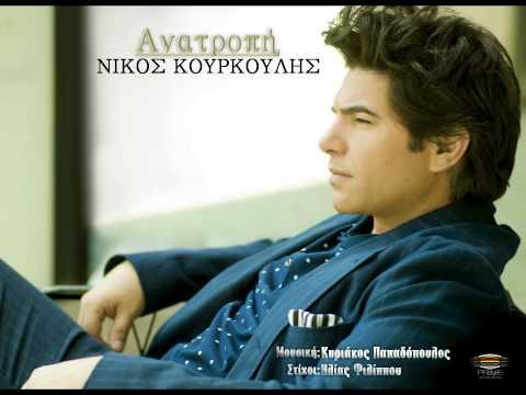 Nikos Kourkoulis - Anatropi | Νίκος Κουρκούλης - Ανατροπή / New Song