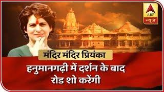 After boat yatra, Priyanka Gandhi to go to Ayodhya - ABPNEWSTV