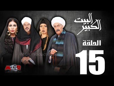 الحلقة الخامسة عشر 15 - مسلسل البيت الكبير|Episode 15 -Al-Beet Al-Kebeer