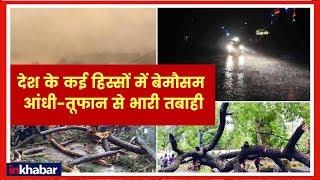 मध्य प्रदेश, गुजरात और राजस्थान में आंधी, तूफान और बेमौसम बारिश से 31 लोगों की मौत, Rain storm in MP - ITVNEWSINDIA