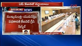 ఏపీ కేబినెట్ నిర్ణయాలు ఇవే | AP Cabinet takes key Decisions in Cabinet Meeting | CVR News - CVRNEWSOFFICIAL