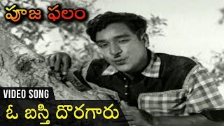O Basti Doragaru Video Song | Pooja Phalam Movie | Nageshwara Rao | Savithri | Jamuna - RAJSHRITELUGU