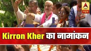 Anupam Kher accompanies Kirron Kher when she files nomination - ABPNEWSTV