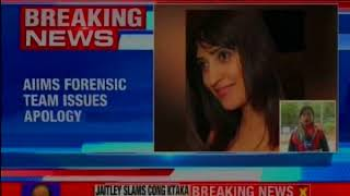 AIIMS Forensic Team Apologies For Autopsy Without Videography - NEWSXLIVE