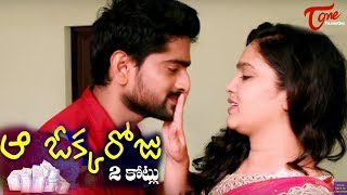 Aa Okkaroju | Telugu Short Film 2017 | Ramana V Gudapati - YOUTUBE