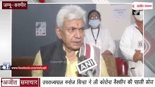 video : Jammu के उपराज्यपाल Manoj Sinha ने ली Corona Vaccine की पहली डोज