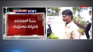 AP CM Chandrababu Naidu Visits Tirupati Today | Pedarikam Pai Gelupu Programme | CVR NEWS - CVRNEWSOFFICIAL