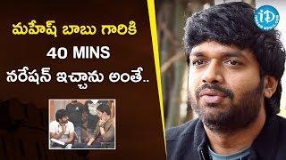 Mahesh Babu Was Very Confident About The Story - Sarileru Neekevvaru Director Anil Ravipudi - IDREAMMOVIES