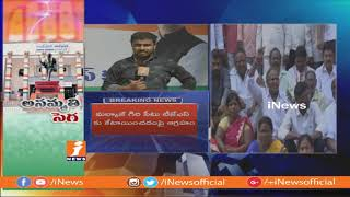 Congress Ticket Aspirants Protest at Gandhi Bhavan | High Command Serious On Protests | iNews - INEWS