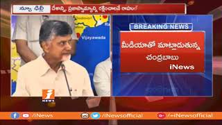 BJP Threatening TDP Leaders With IT Raids | Chandrababu Naidu in Delhi | iNews - INEWS