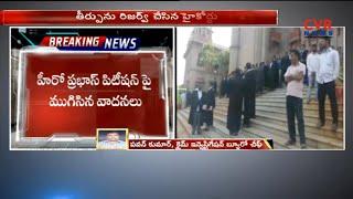 హైకోర్ట్ లో ముగిసిన వాదనలు : Hero Prabhas Guest House Case | CVR News - CVRNEWSOFFICIAL