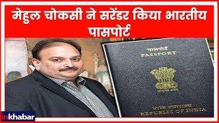 PNB scam: मेहुल चोकसी ने एंटीगुआ सरकार को भारतीय पासपोर्ट सरेंडर किया - ITVNEWSINDIA