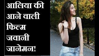 Jawani Janeman Movie से Aalia Furniturewalla करेंगी Bollywood में Entry - ITVNEWSINDIA