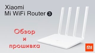 Xiaomi Mi WiFi Router 3 - обзор и перепрошивка Padavan