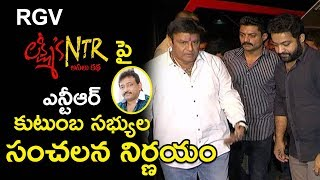 NTR Family Sensational Decision On RGV Lakshmi's NTR Movie | Balakrishna | Jr. NTR | TVNXT Hotshot - MUSTHMASALA