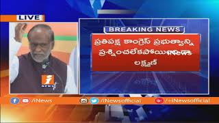 BJP MLA K Laxman Comments On Congress Party And TRS Party | iNews - INEWS