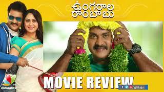 Ungarala Rambabu Movie Review    Sunil    Kranthi Madhav    #UngaralaRambabu    Indiaglitz Telugu - IGTELUGU