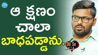 I Felt Very Bad At That Moment - Ajay Kumar Reddy || Dil Se With Anjali - IDREAMMOVIES