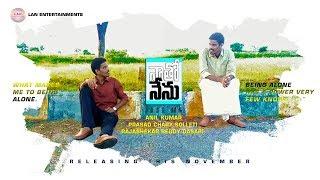 Naatho Nenu Motion Poster ll Telugu Short film 2017 ll Written & Directed by Anil Kumar - YOUTUBE