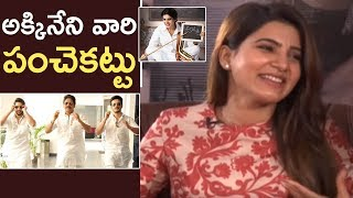 Samantha Akkineni About PANCHE KATTU In Raju Gari Gadhi 2 | TFPC - TFPC