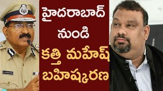 Kathi Mahesh expelled from Hyderabad | Indiaglitz Telugu - IGTELUGU