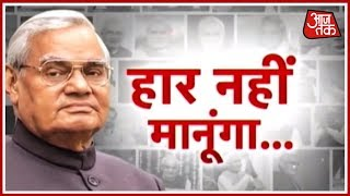 Former PM Atal Bihari Vajpayee Moved To Life Support System, Condition Extremely Critical - AAJTAKTV