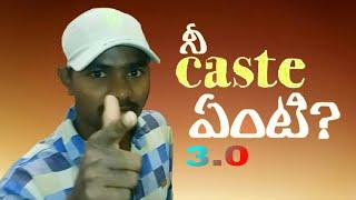 nee caste enti ?// Fuck the caste system telugu short film - YOUTUBE