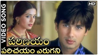 Parinayam Movie Video Song | Parichayam Erugani | Shahid Kapoor | Amrita Rao | Telugu Best Songs - RAJSHRITELUGU