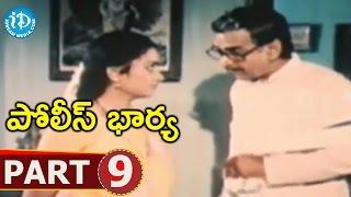 Police Bharya Full Movie Part 9 || Seetha, Naresh, Gollapudi || Relangi Narasimha Rao || Raj-Koti - IDREAMMOVIES