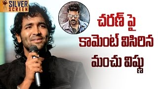 Manchu Vishnu Sensational Comments On Ram Charan || Latest Telugu Cinema News || Silver Screen
