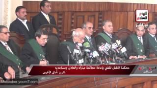 بالفيديو.. تفاصيل محاكمة مبارك منذ أغسطس 2011 وحتى نوفمبر 2014