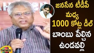 Undavalli Arun Kumar About Pawan Kalyan Janasena And TDP Alliance | Undavalli Arun Kumar Press Meet - MANGONEWS