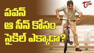 పవన్ ఆ సీన్ కోసం సైకిల్ ఎక్కాడా ? Reason Behind Pawan Kalyan On Top Of A Bicycle ! - TELUGUONE