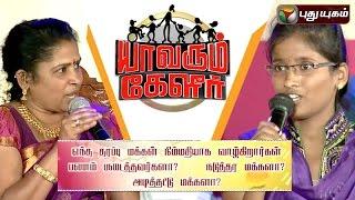Yaavarum Kelir 24-04-2015 –  PuthuYugam TV Show