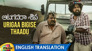 Urigaa Bigise Thaadu Video Song With English Translation | Aatagadharaa Siva Movie | Mango Music - MANGOMUSIC