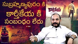 The concepts of Subramanyapuram and Karthikeya are very different: Producer Beeram Sudhakar Reddy - IGTELUGU