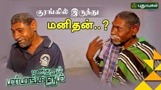 Manithanum Marmangalum 30-11-2016 Puthu Yugam tv Show