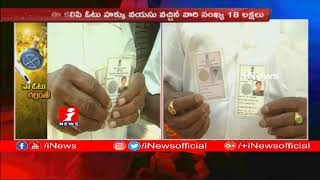 Rajahmundry Constitution People Face To Face Over Names Missing From Voter List | iNews - INEWS