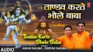 ताण्डव करते भोले Tandav Karte Bhole Baba, New Latest Shiv Bhajan, AMAN NALWA,DEEPAK NALWA,Full Audio - TSERIESBHAKTI
