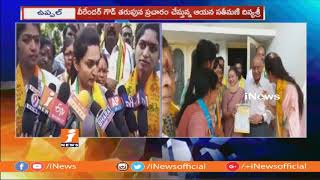 Mahakutami Candidate Tulla Veerender Goud Wife Divya Sri Election Campaign In Uppal | iNews - INEWS