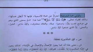 Ali BAĞCI-Katru'n-Neda Dersleri 047