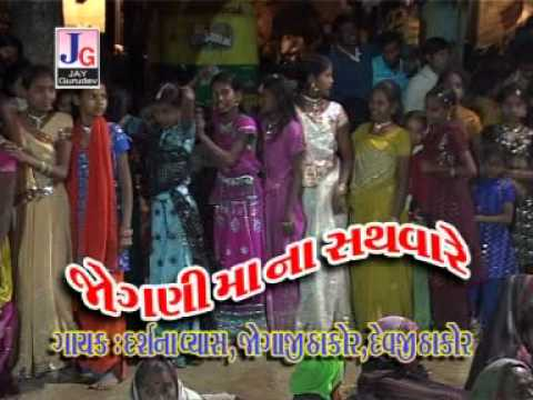 Jogani Maa Na Sathvare - Part 4  ( Non Stop Live Gujarati Raas Garba song )