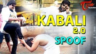 KABALI 2.0 Spoof   Jabardasth Vijay   Directed by S.S. Patnaik   #Kabali - TELUGUONE