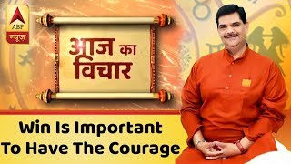 Aaj Ka Vichaar: To win, it is important to have the courage to compete - ABPNEWSTV