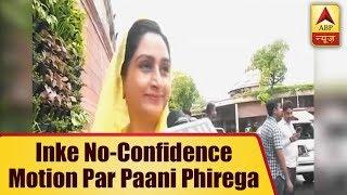 Harsimrat Kaur says inke No-Confidence motion par paani phirega - ABPNEWSTV