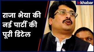 Raja Bhaiya is set to form his new political party | राजा भैया ने नई पार्टी बनाने का एलान किया - ITVNEWSINDIA