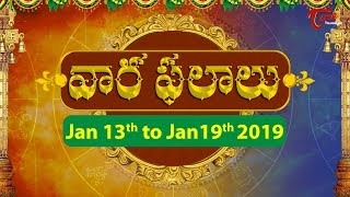Vaara Phalalu | Jan 13th To Jan 19th 2019 | Weekly Horoscope 2019 | TeluguOne - TELUGUONE